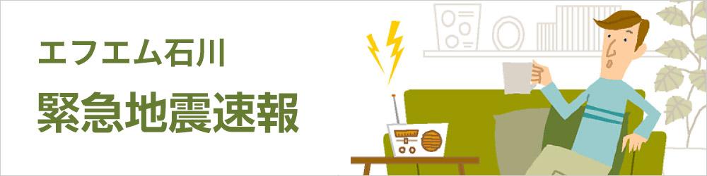 http://緊急地震速報