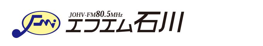 FM石川 HELLO FIVE